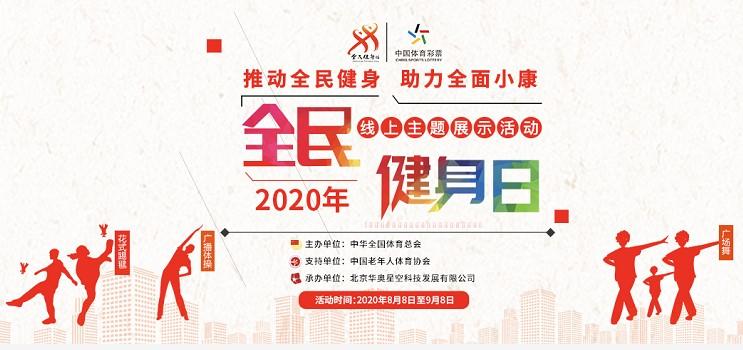 """2020年""""全民健身日""""线上主题展示活动开幕在即"""