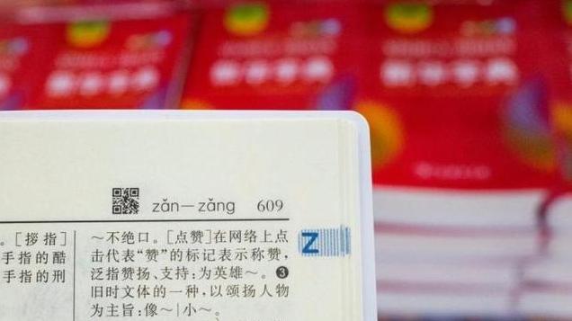 """《新华字典》""""上新"""":国民字典时隔9年更新,新在哪里"""
