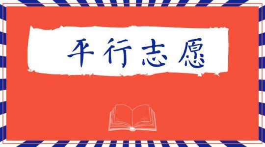 """西安中考平行志愿按照 """"分数优先 遵循志愿""""原则录取"""