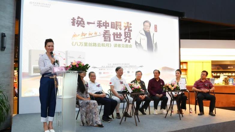 肖云儒《八万里丝路云和月》读者见面会在曲江书城举行
