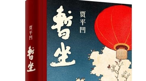 贾平凹《暂坐》《酱豆》两部长篇上市 创造庚子年文坛双黄蛋
