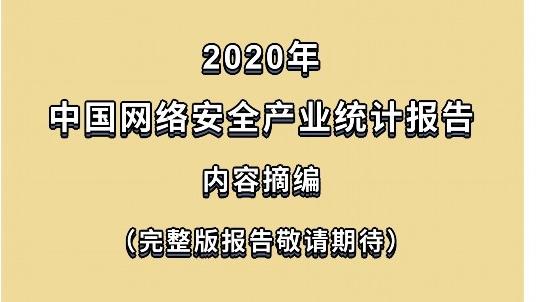重磅!《2020年中国网络安全产业统计报告》发布