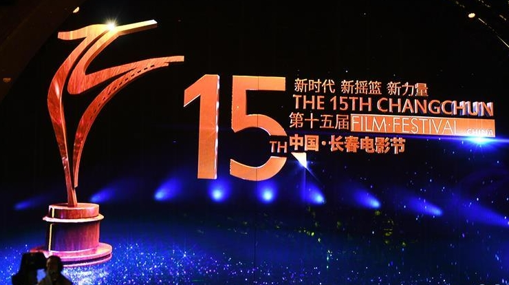 第十五届中国长春电影节启动