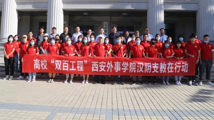 """西安外事学院:汉阴支教在行动 """"双百工程""""再出发"""