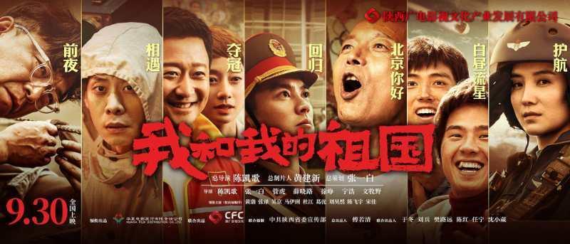 """《我和我的祖国》折桂长影节 """"最佳影片奖"""""""
