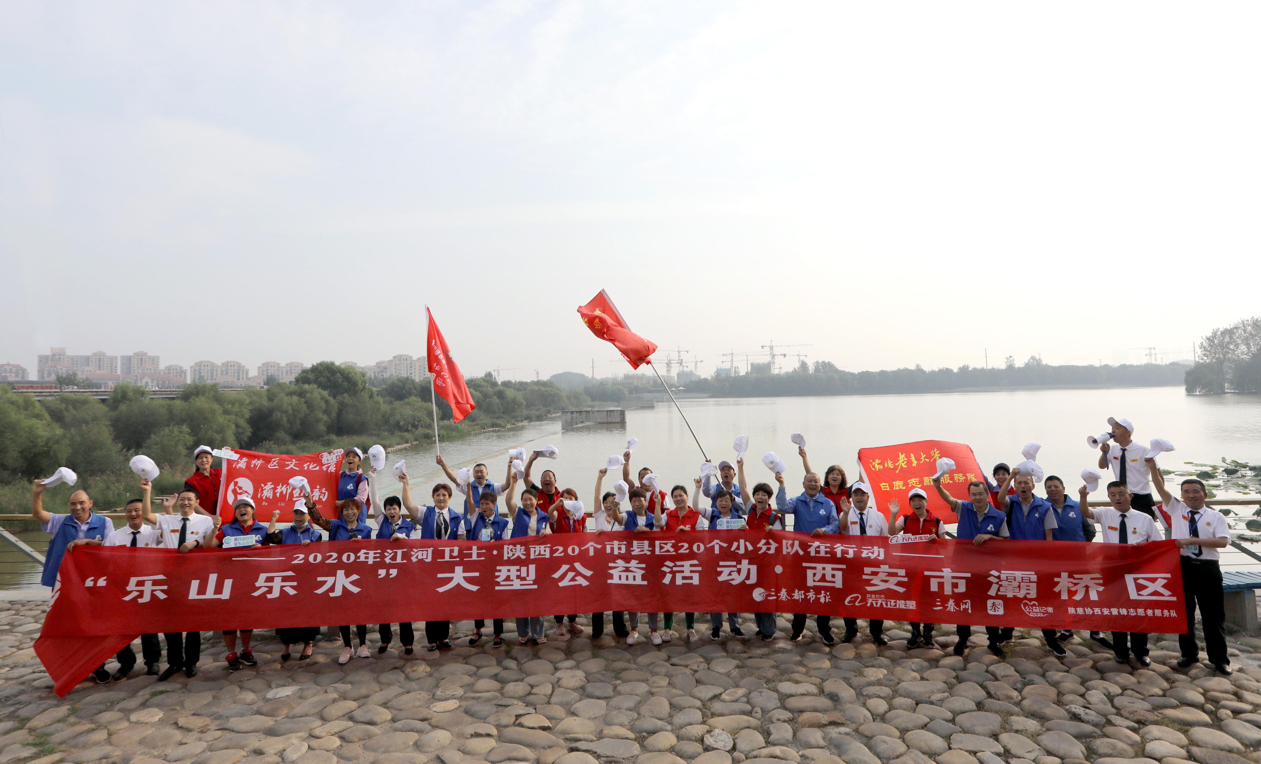 江河衛士之灞橋區丨陜慈協西安雷鋒志愿者服務隊環保小分隊在行動