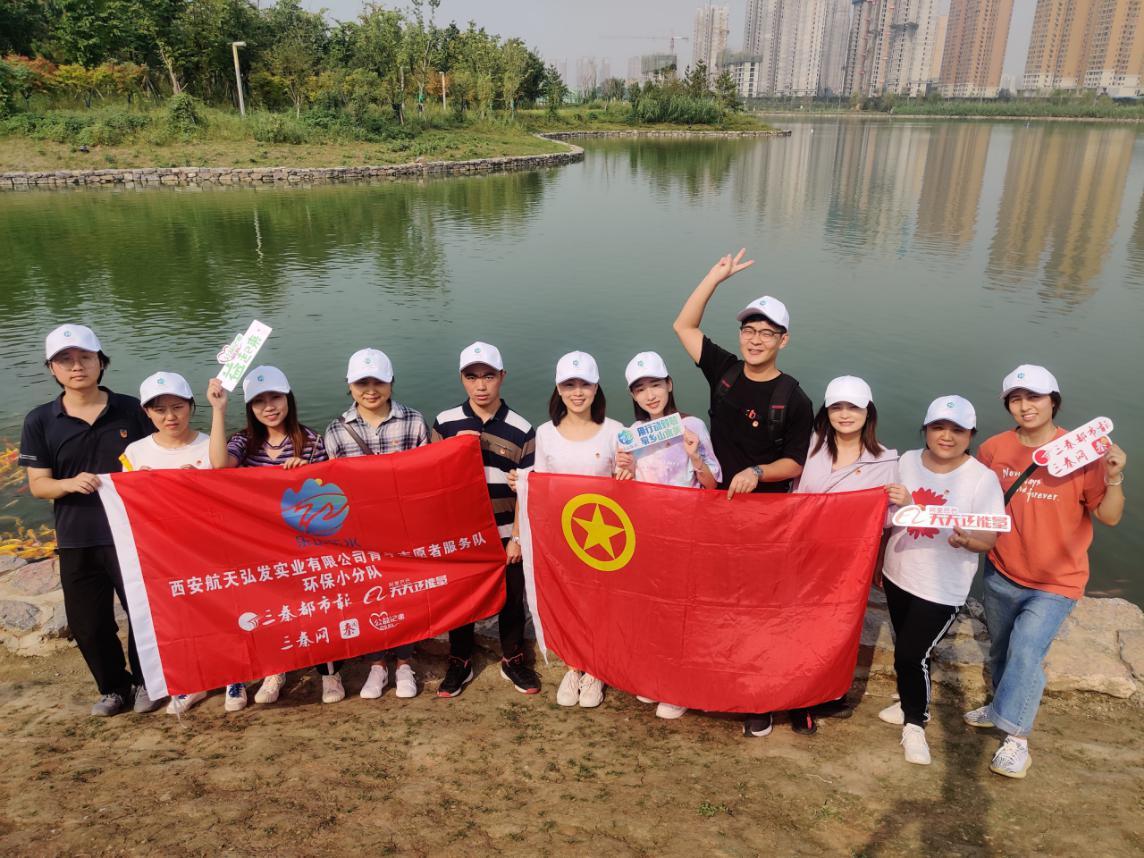 江河衛士之長安區丨西安航天弘發青年志愿者服務隊環保小分隊在行動