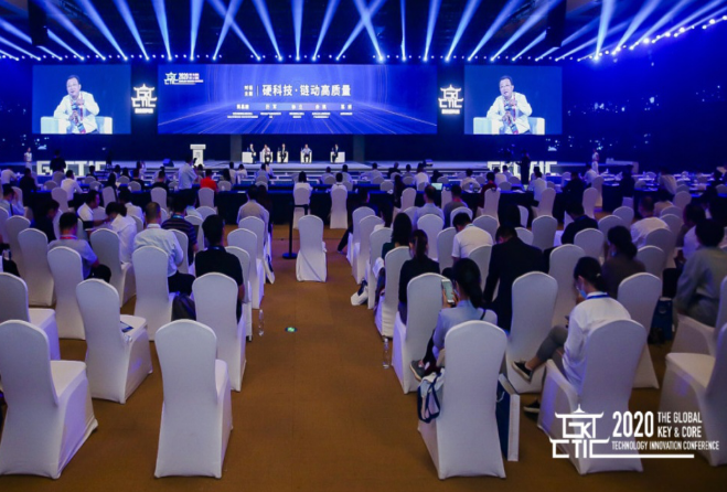 2020全球硬科技创新大会在西安举行