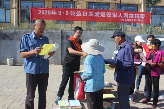 """神木市大保当镇举行2020年""""99公益日""""网络募捐活动"""
