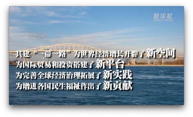 """""""一带一路""""七周年:再启航"""