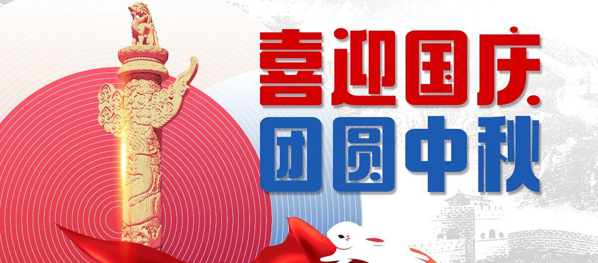 喜迎国庆 团圆中秋