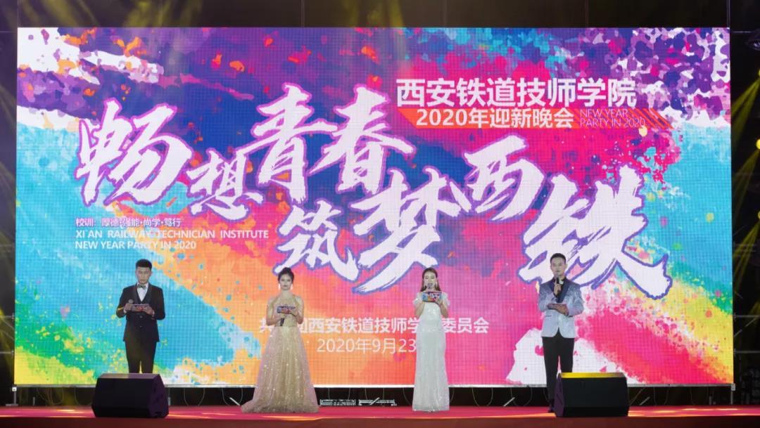 """""""畅想青春 筑梦西铁""""—— 2020年西安铁道技师学院迎新晚会圆满举行"""