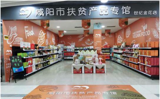咸陽市首個商場消費扶貧專館落戶世紀金花量販超市