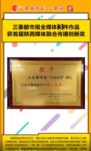 三秦都市報全媒體3件作品獲首屆陜西媒體融合傳播創新獎