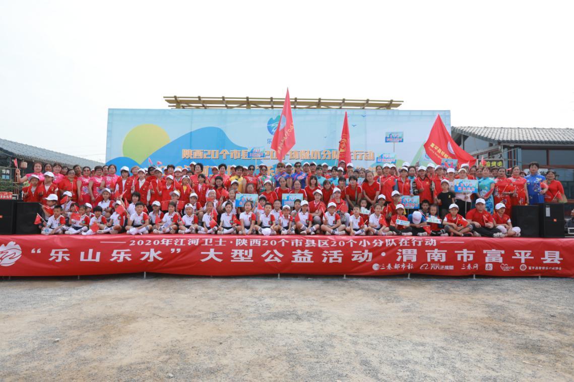 陕西两支环保小分队入围2020乐山乐水公益活动全国评选, 快来点赞助力