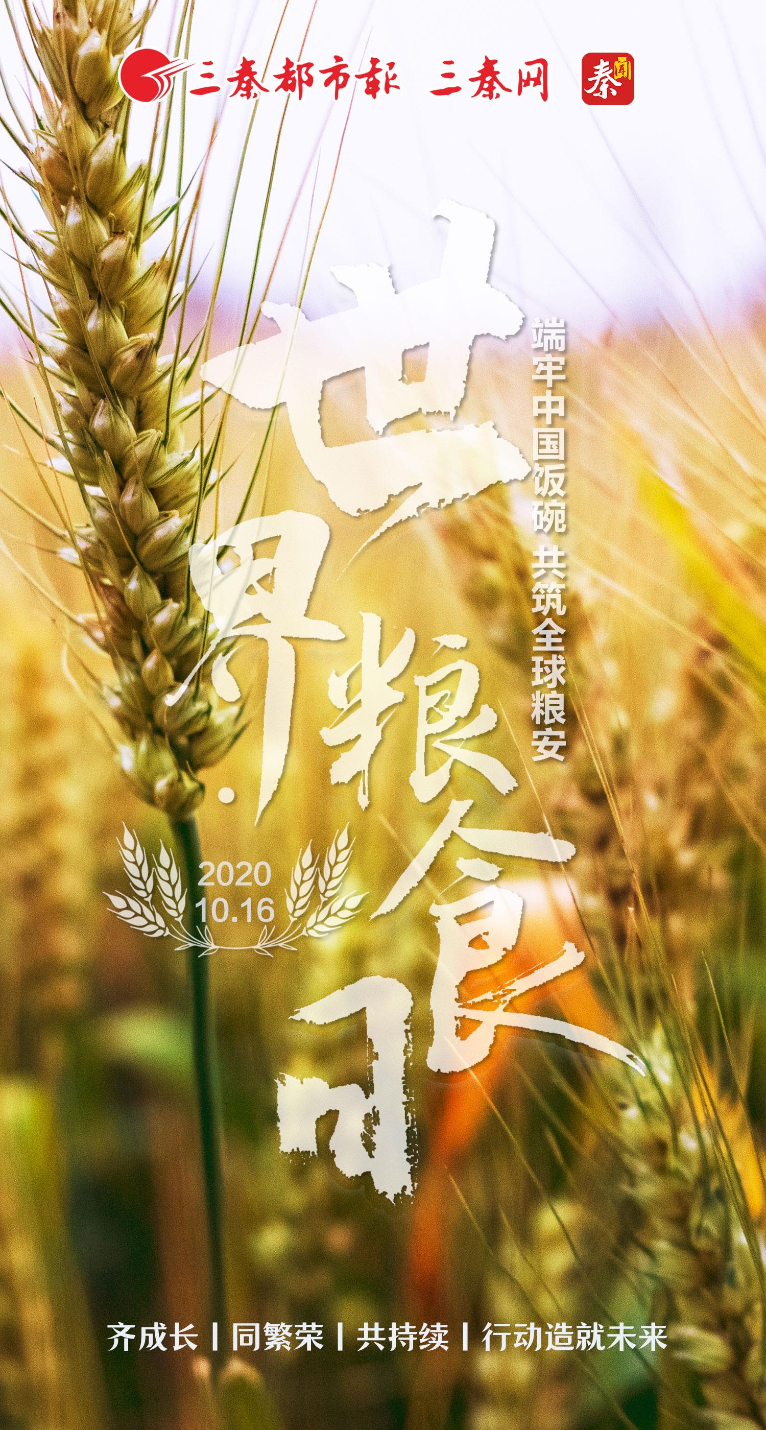 世界糧食日