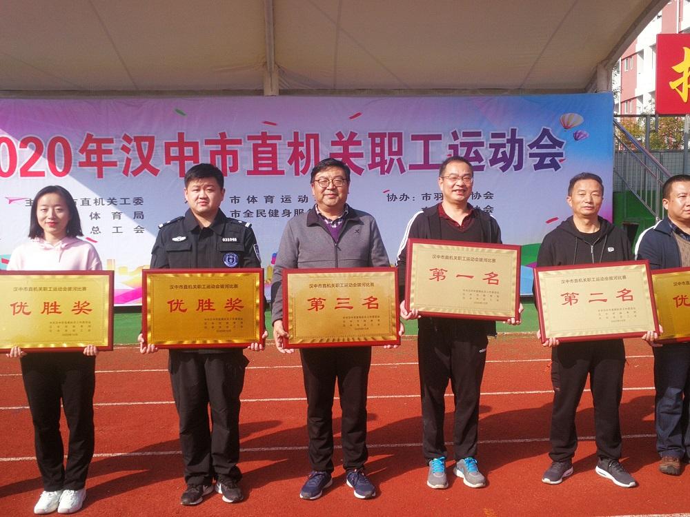汉中市石门水库管理局在市直机关职工运动会中取得佳绩