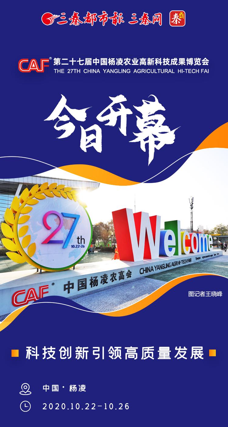 第二十七屆楊凌農高會今日開幕