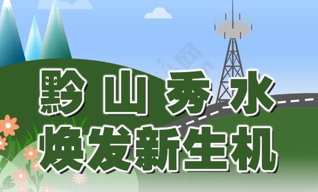【西部開發新脈動】圖解:黔山秀水煥發新生機