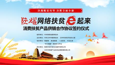 """""""陕耀•网络扶贫e起来""""消费扶贫产品供销合作与汉中市成功签约"""