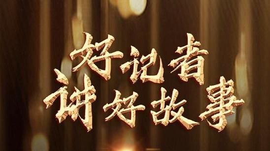 《好记者讲好故事》特别节目11月3日首播