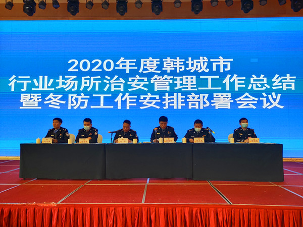 韩城市公安局召开行业场所治安管理工作总结暨冬防工作安排部署会