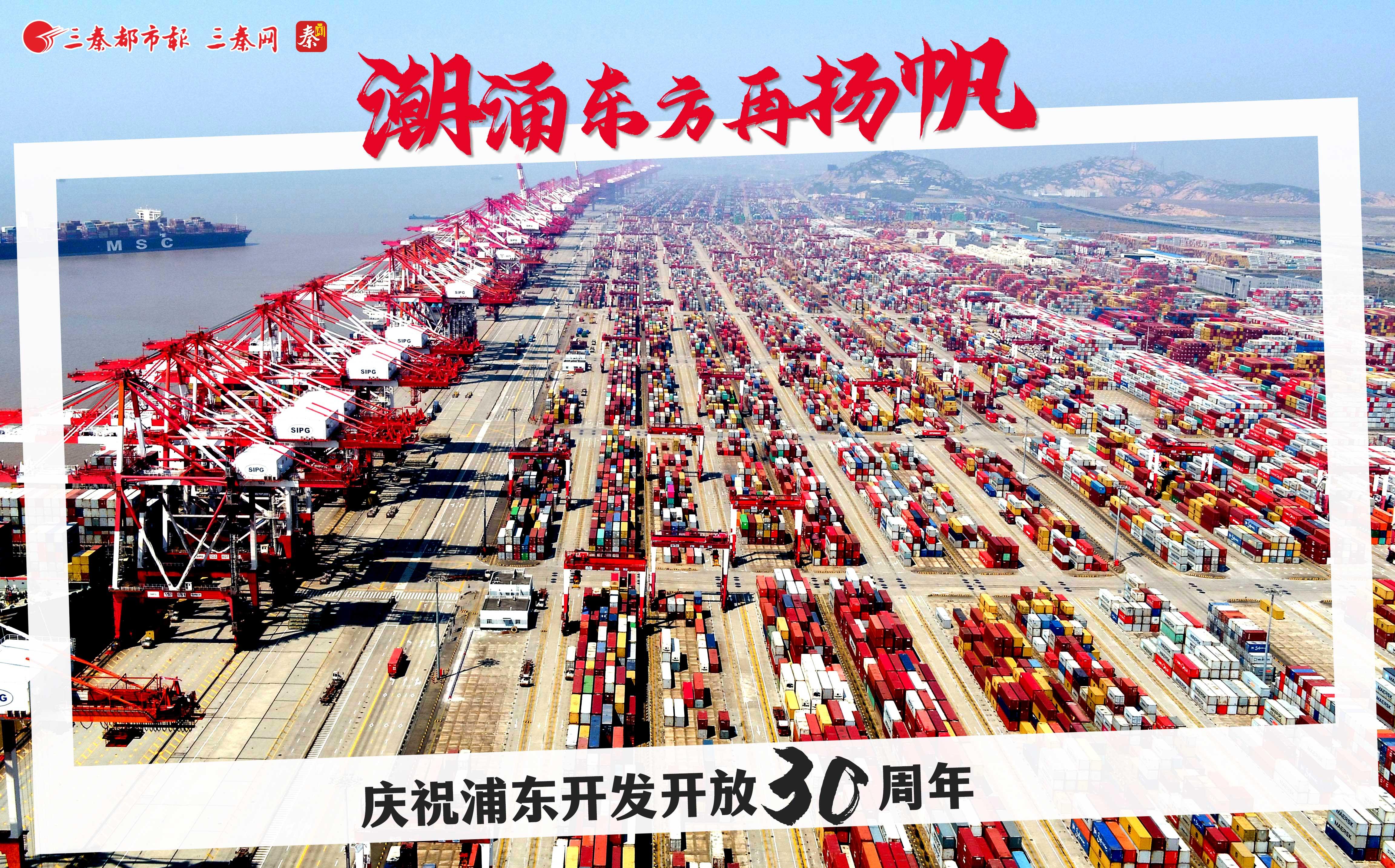 庆祝浦东开发开放30周年