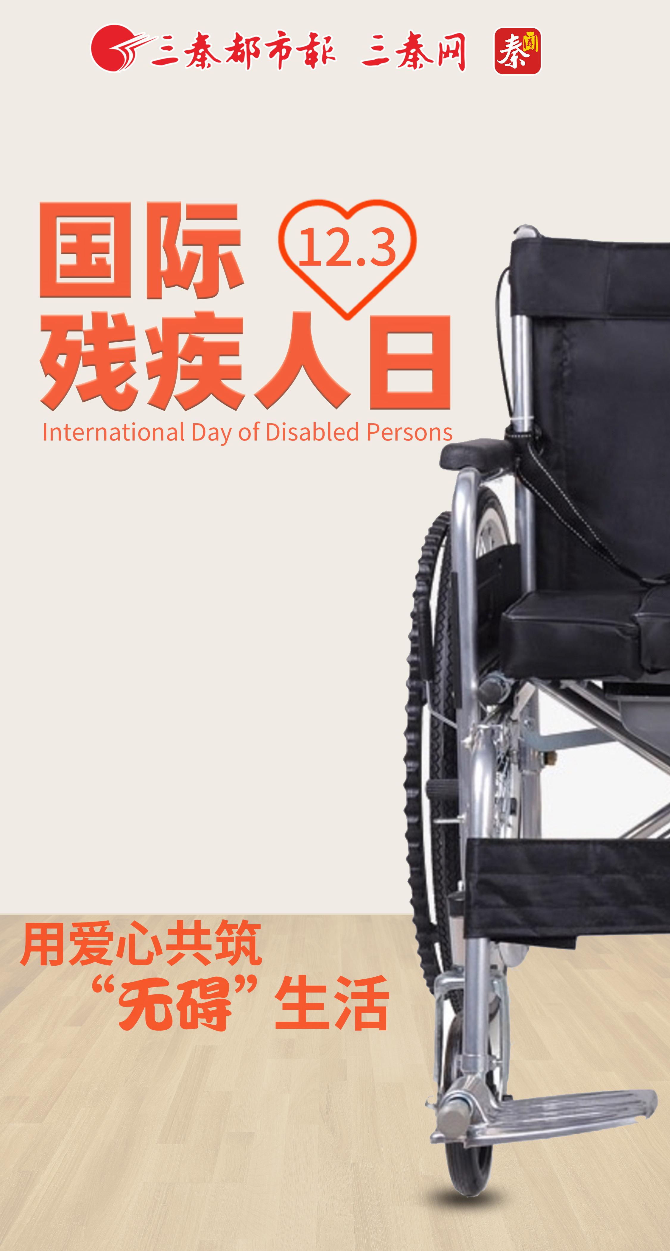 国际残疾人日