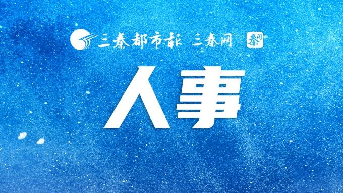 王晓同志任陕西省�委常委