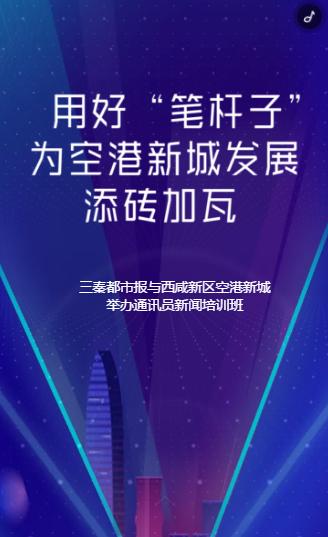 三秦都市报与西咸新区空港新城举办通讯员新闻培训班