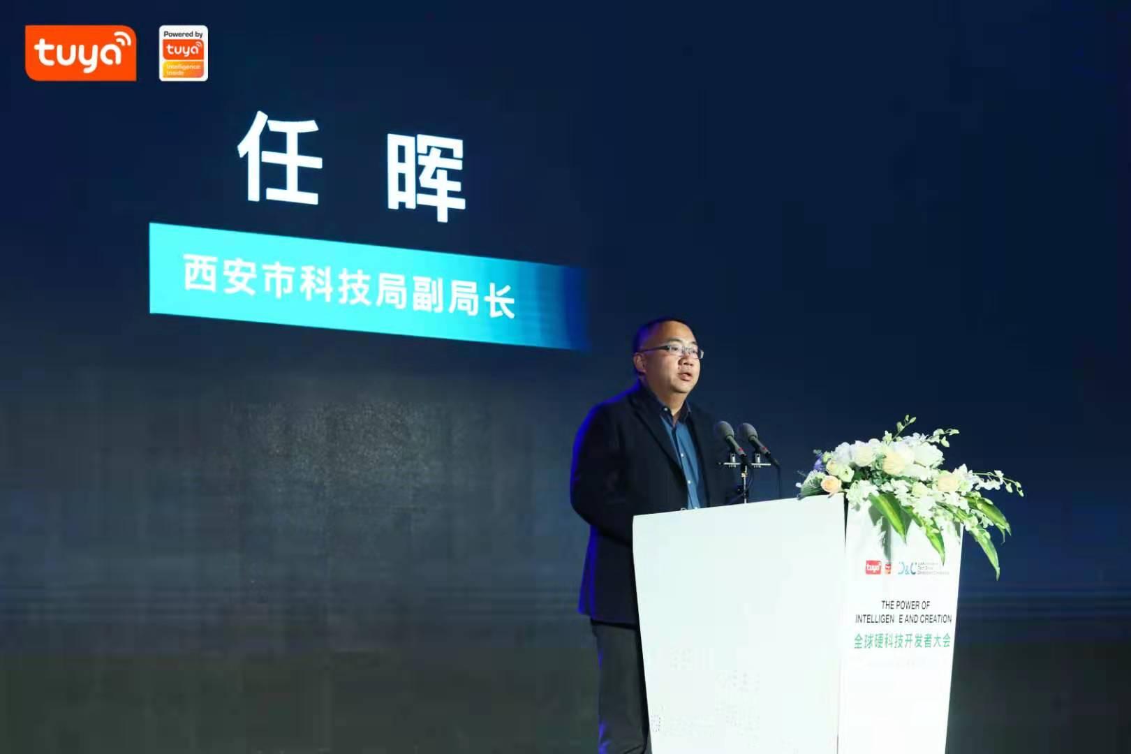 全球硬科技开发△者大会(西安)正式召开 开发者齐�聚共商AIoT落地机会
