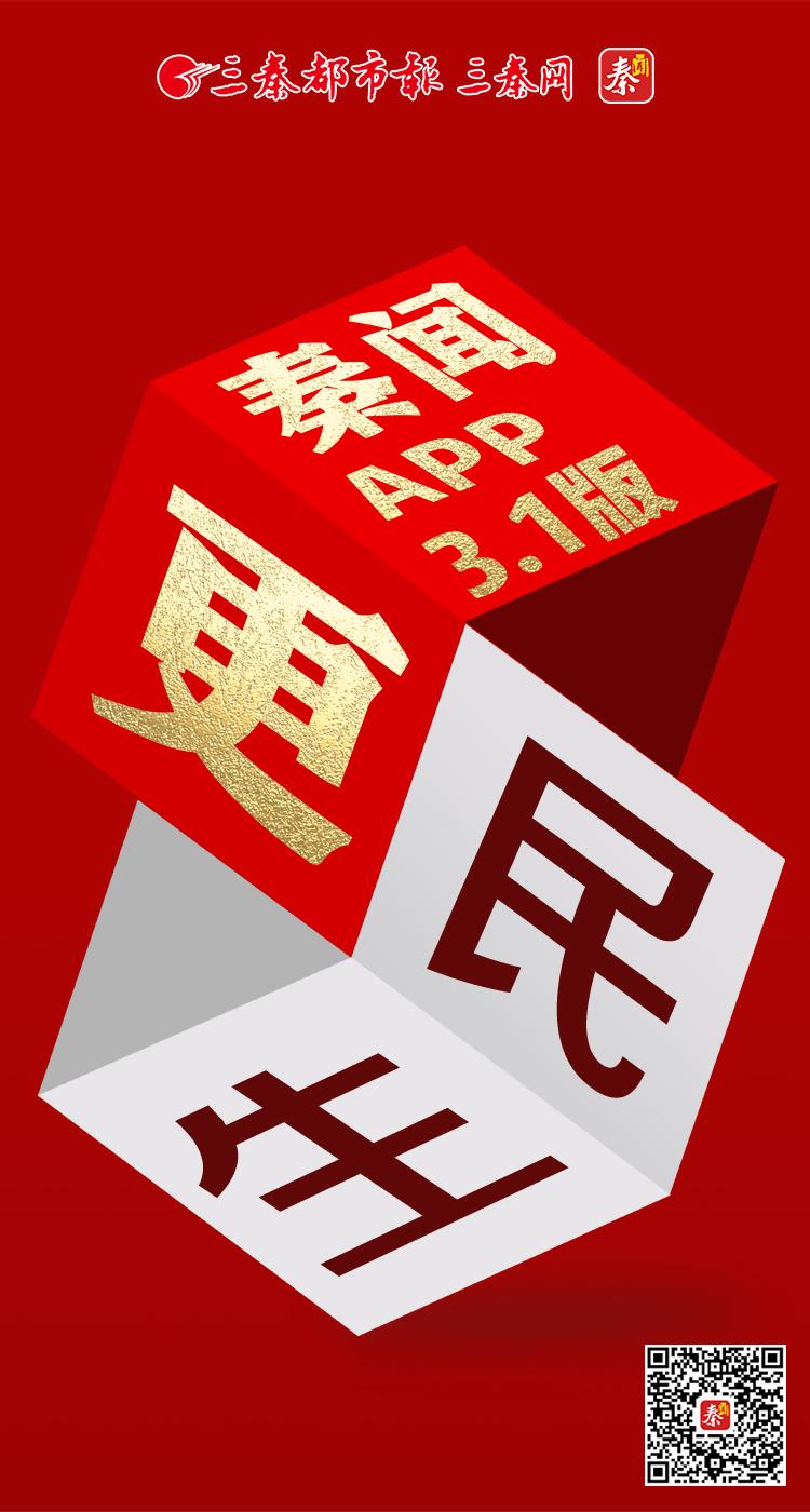 秦闻APP3.1版上线