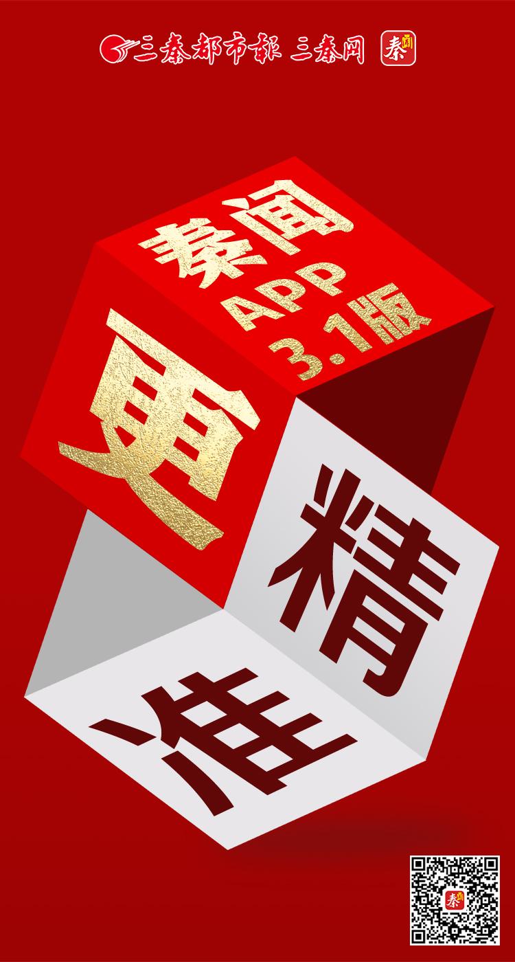 秦闻APP3.1上线