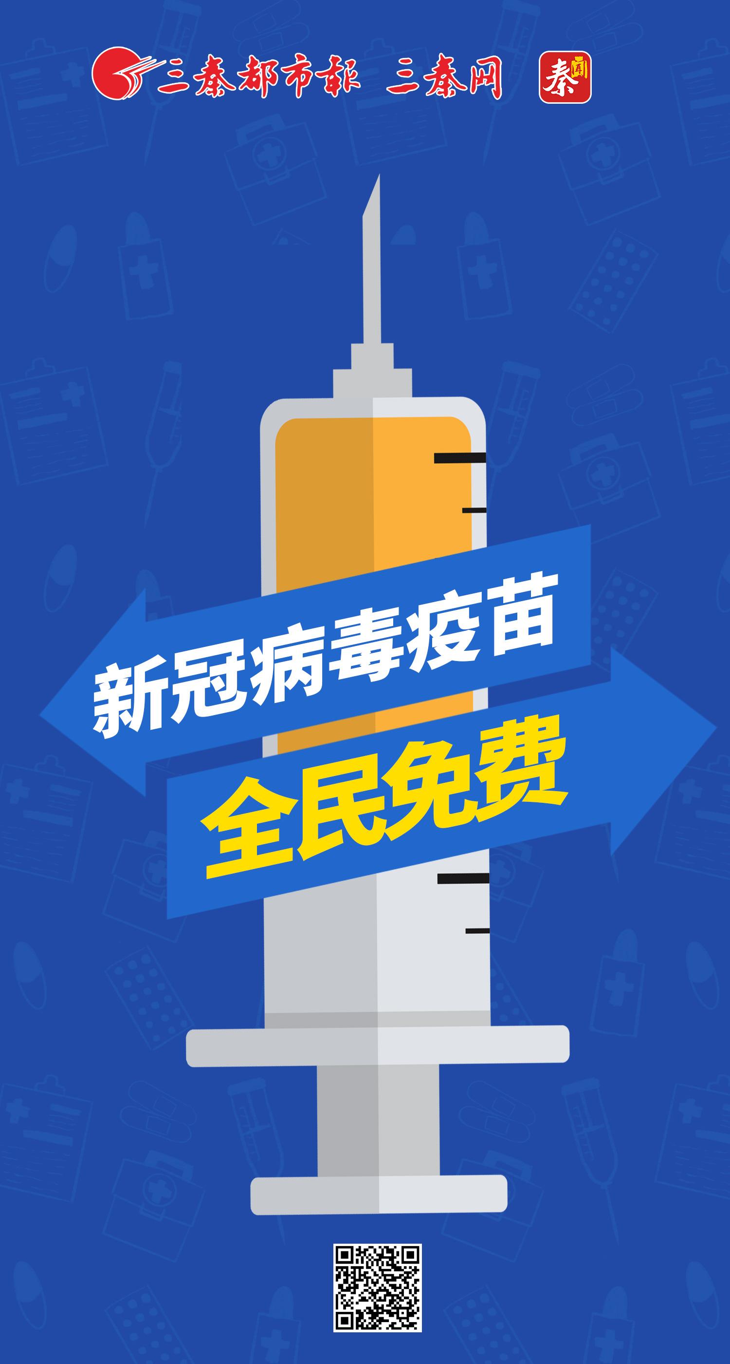 新冠病毒疫苗全民免费