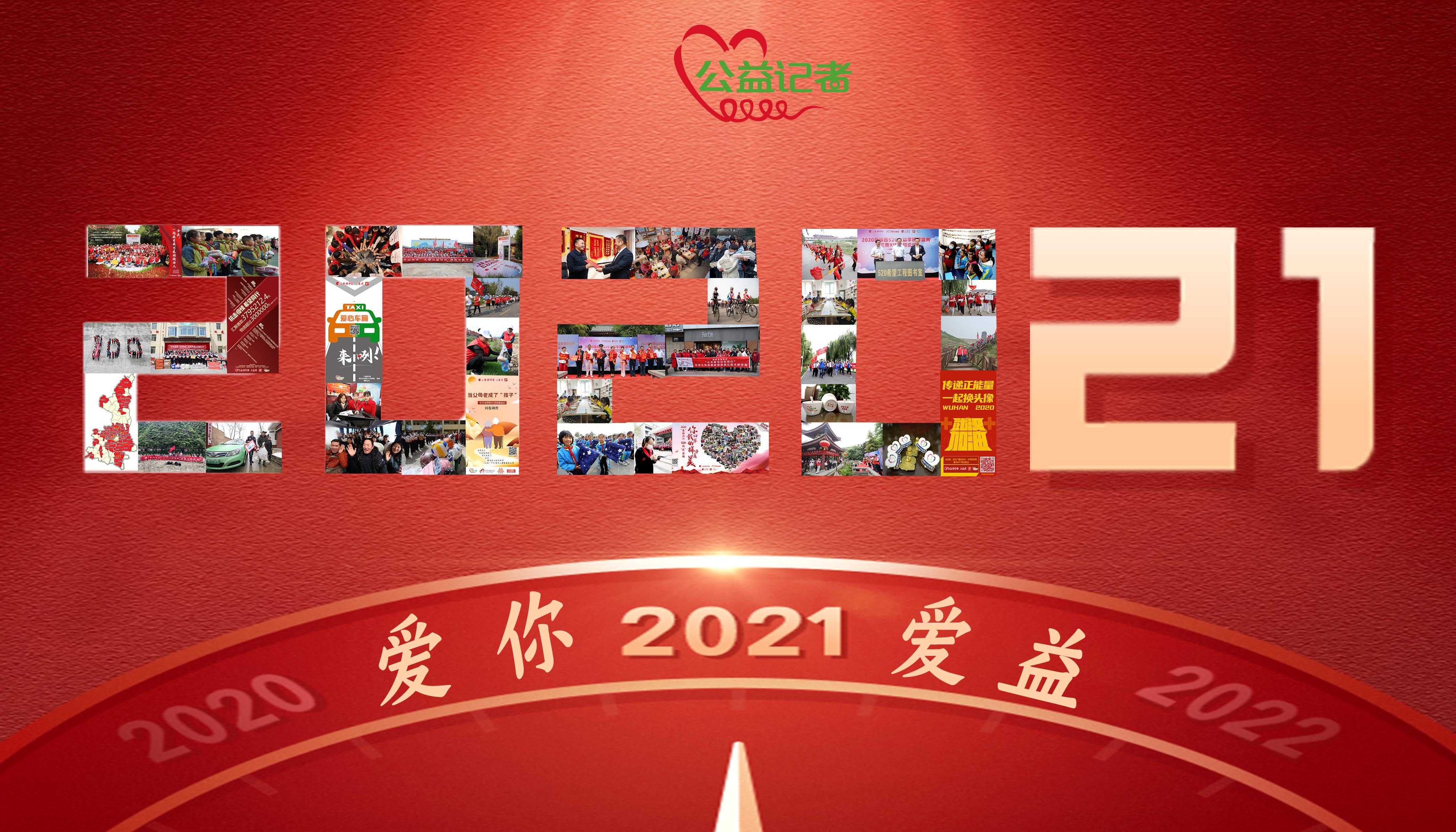 2021爱你爱�公益
