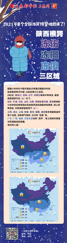 2021年首个全国冻哭预警地图来了!陕西横跨冻伤、冻僵、冻傻三区域