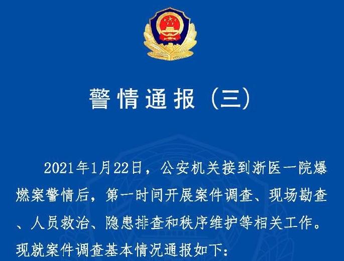 警方通报浙医一院爆燃事件:嫌犯曾因放火获刑3年