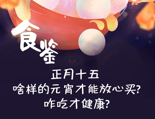 """""""食鉴"""":正月十五 啥样的元宵才能放心买?咋吃才健康?"""