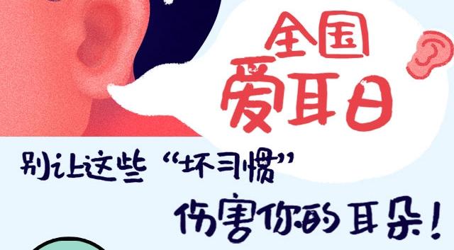"""【全国爱耳日】别让这些""""坏习惯"""",伤害你的耳朵!"""