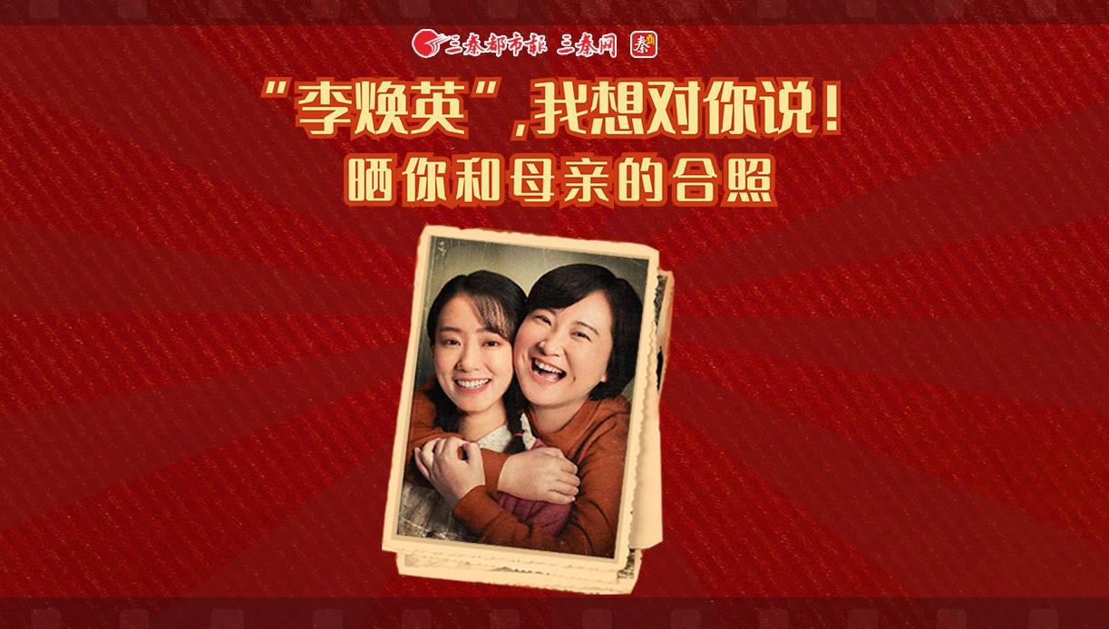 """""""李焕英""""我想对你说 晒晒你和母亲的合照"""