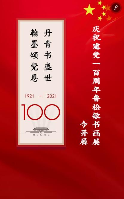庆祝建党一百周年鲁松敏书画展今开展
