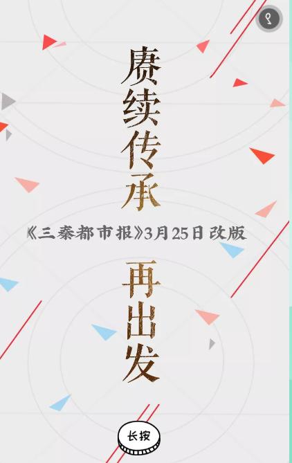 画中画 赓续传承·再出发 《三秦都市报》3月25日改版