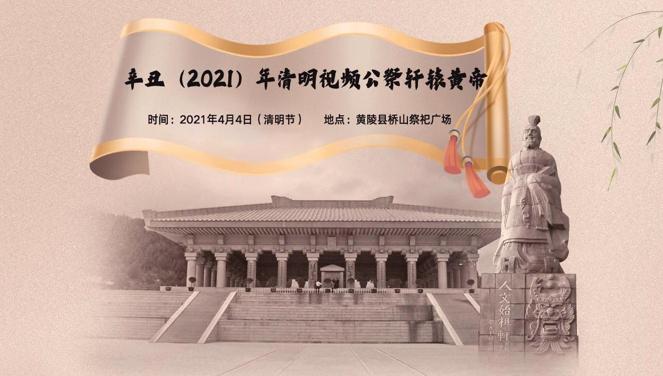 辛丑(2021)年清明视频公祭轩辕黄帝