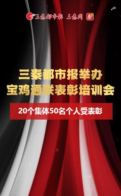 三秦都市报举办宝鸡通联表彰培训会20个集体50名个人受表彰