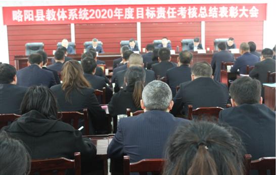 略阳县召开教体系统2020年度目标责任考核总结表彰会