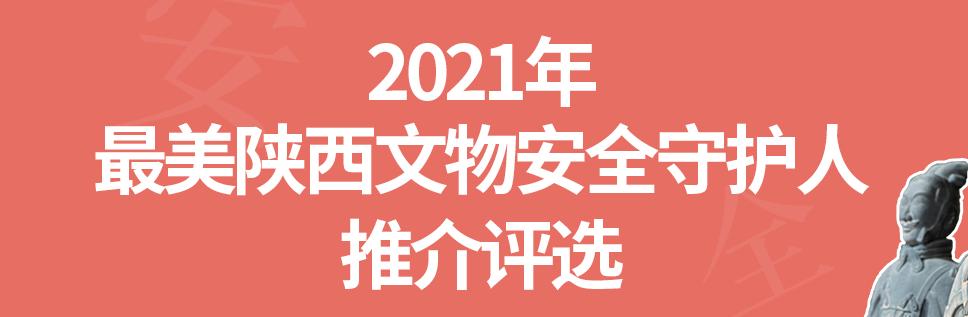 """2021年""""最美陕西文物安全守护人""""推介评选"""