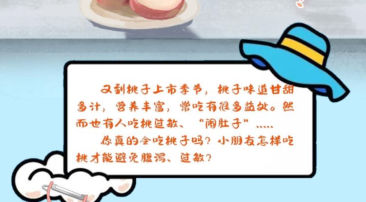 你真的会吃桃子吗?小朋友吃桃儿应该注意什么?