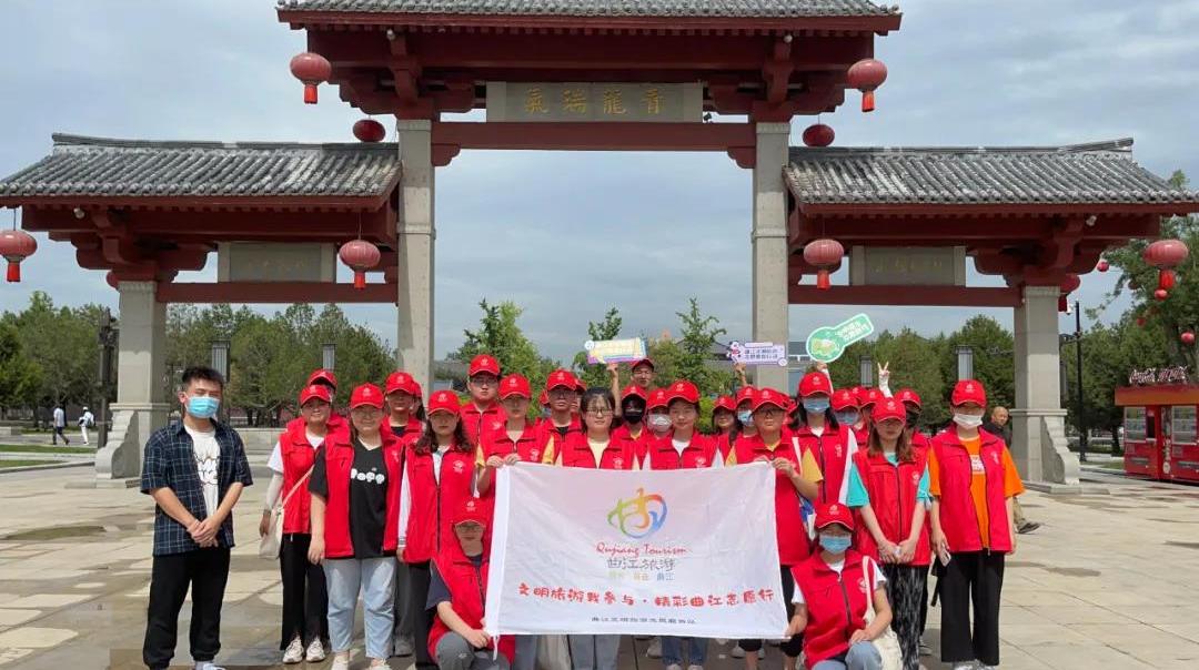2021端午节曲江文明旅游志愿者活动侧记