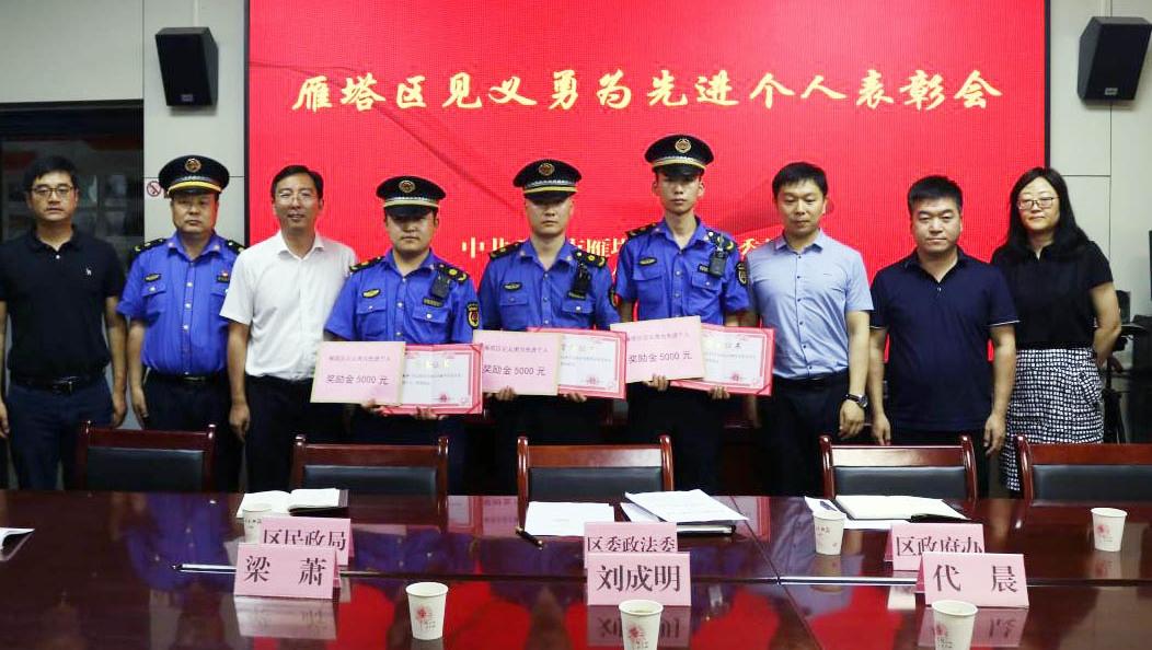 """雁塔区政府授予3名城管协管队员""""见义勇为先进个人""""称号"""