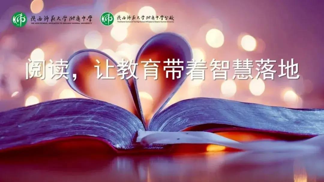 阅读 让教育带着智慧落地